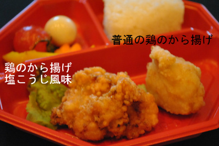 ハナマルキ・塩こうじを使った料理・鶏のから揚げ