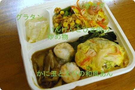 すかいらーくの冷凍ディッシュ 【食卓のミカタ】