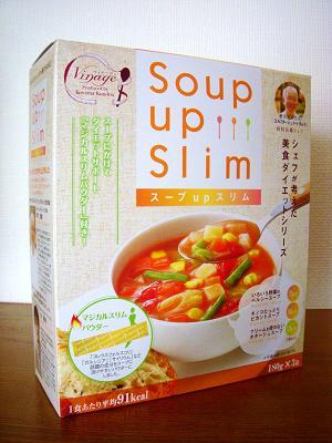 グルメでロハスなダイエットスープ 【Soup up Slim スープアップスリム】