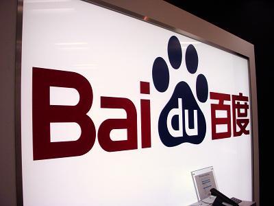 中国からやってきた検索エンジン 百度(Baidu / バイドゥ)の日本語版【www.baidu.jp】