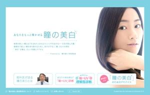 『瞳の美白』スペシャルサイト