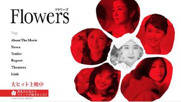 映画 FLOWERS−フラワーズ−