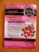 アロマデュウ バスソルト ムスクマロウの香り