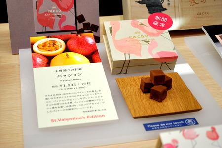 2018年 大丸・松坂屋バレンタインチョコレート 10|アロマ生チョコレート専門店「ca ca o(カカオ)」