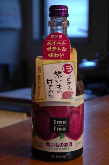 サントリー 【ImoImo】 紫いものお酒