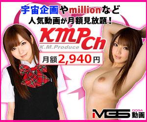 総合アダルトビデオメーカー「K.M.Produceグループ」のAV見放題