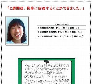 視力回復川村05