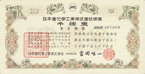 日本重化学工業