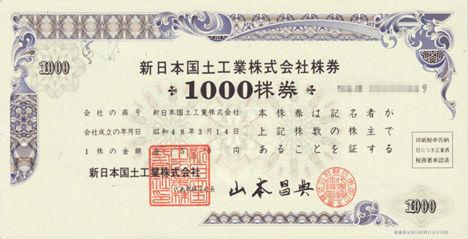新日本国土工業