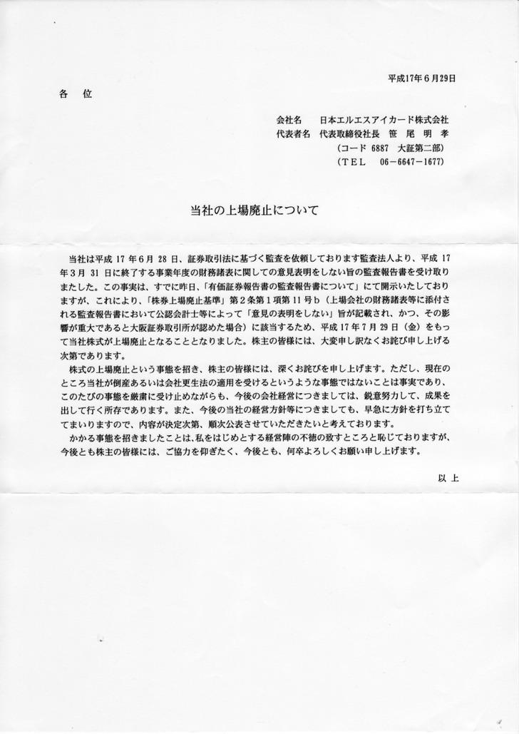 日本エルエスアイカード死刑宣告