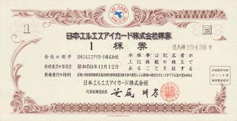 日本エルエスアイカード