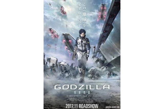 アニメ『GODZILLA』サブタイトルは「怪獣惑星」に
