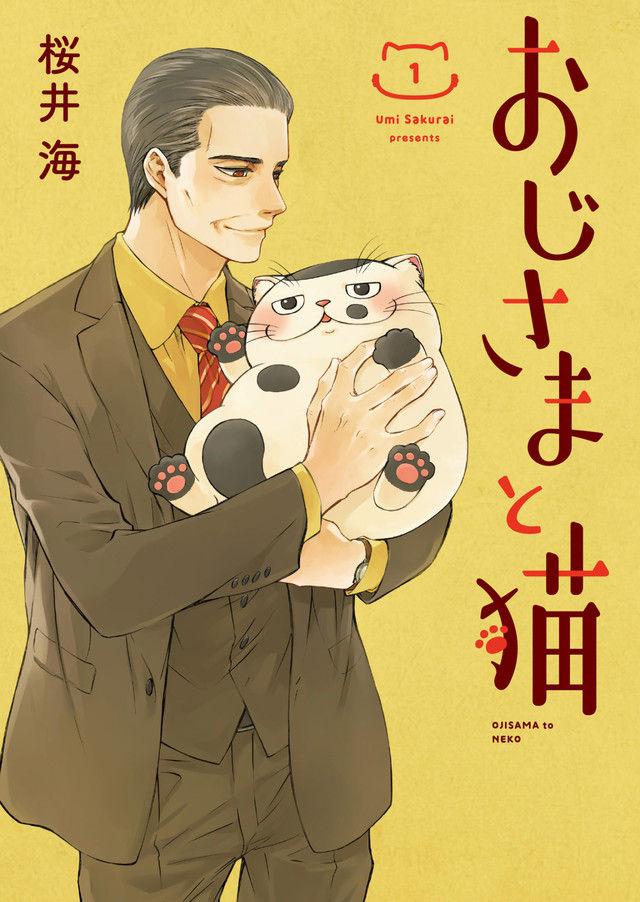 【漫画】 おじさまと売れ残った猫の心温まる日々描く「おじさまと猫」1巻、描き下ろしも