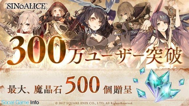 ポケラボとスクエニ、『SINoALICE』が300万ユーザーを突破 記念として「魔晶石500個」をプレゼント&新ガチャ「欠月の泪ガチャ」を開催