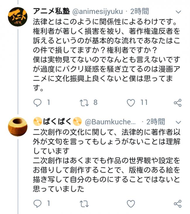 たろ バウム 2ch 【アニメ私塾生】たろバウムヲチスレ
