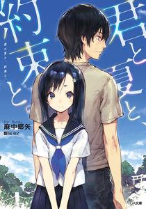 【小説】消えたはずの彼女は、時を隔てて再び現れた  麻中郷矢 著 「君と夏と、約束と。」