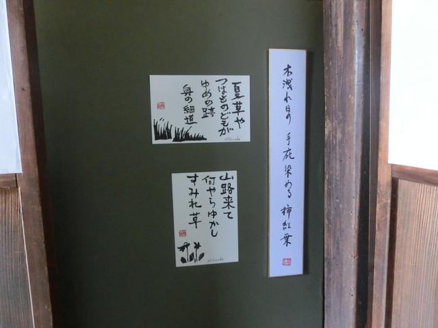 2013年 8月 京都 270