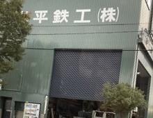 光平鉄工2
