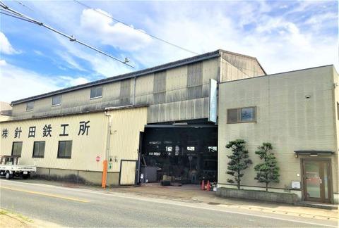 針田鉄工所