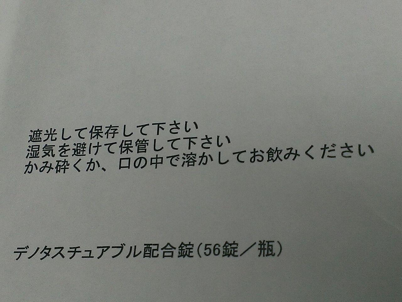 タス デ チュアブル 配合 錠 ノ