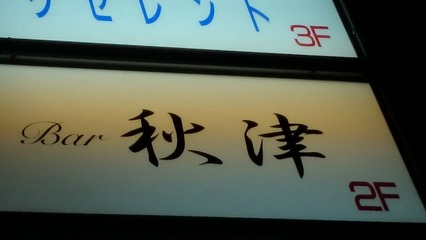 六本木秋津�