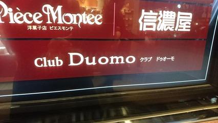 ドゥオーモ�