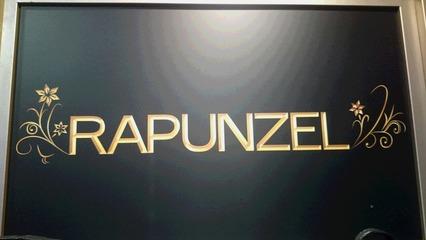 ラプンツェル�