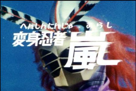 変身忍者 嵐の画像 p1_8