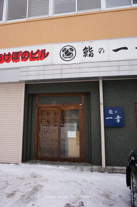 1月札幌2013SNOW-70