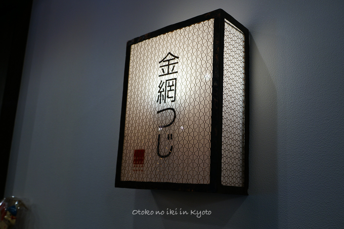 0801京都夏2013_7月-4