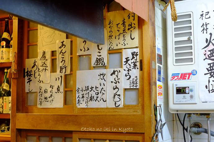 0408京都11月-2