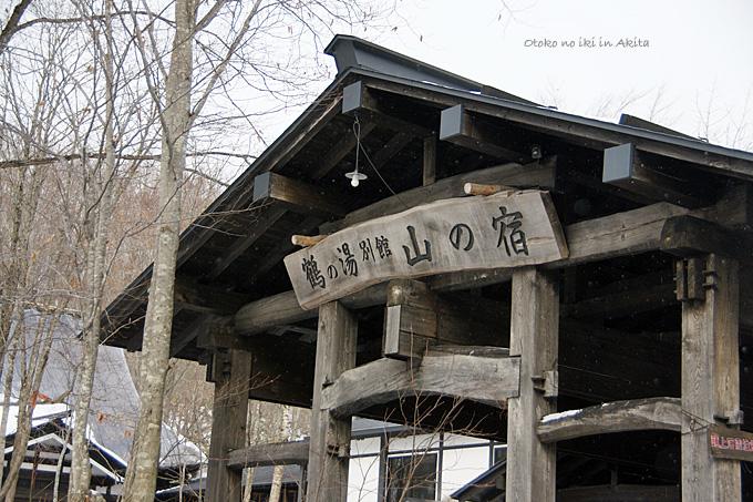 0307-10鶴の湯別館山の宿
