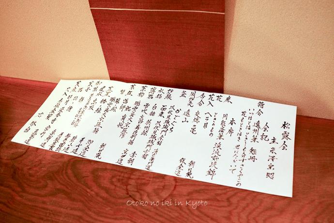 1112京都_2_11月-4