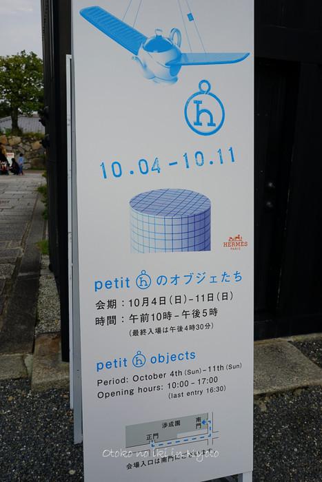 1021壬生寺10月-53