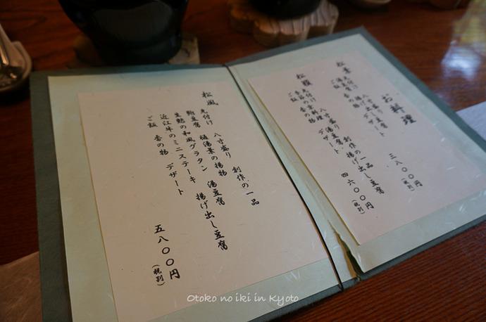 0810松籟庵8月-4