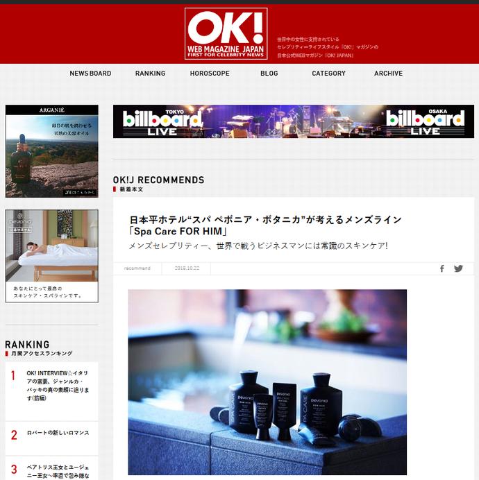 Screenshot_2018-10-24 日本平ホテル「Spa Care FOR HIM」 OK J
