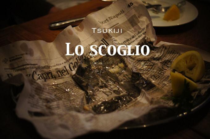 0307-0Tsukiji-Lo-scoglio