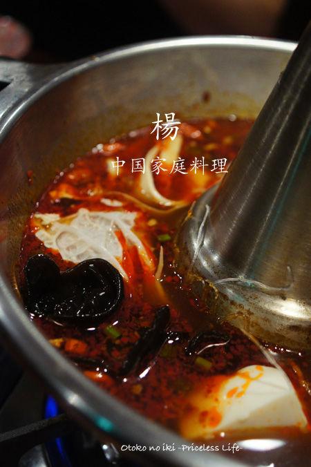 0815-1中国家庭料理楊