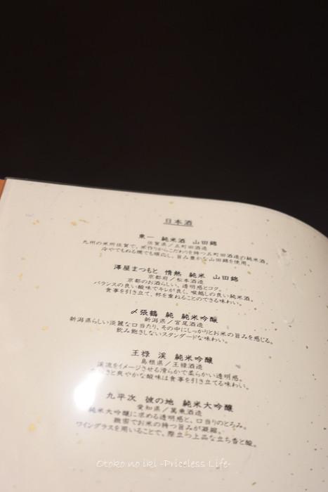 0120紫芳庵RX10012月-10