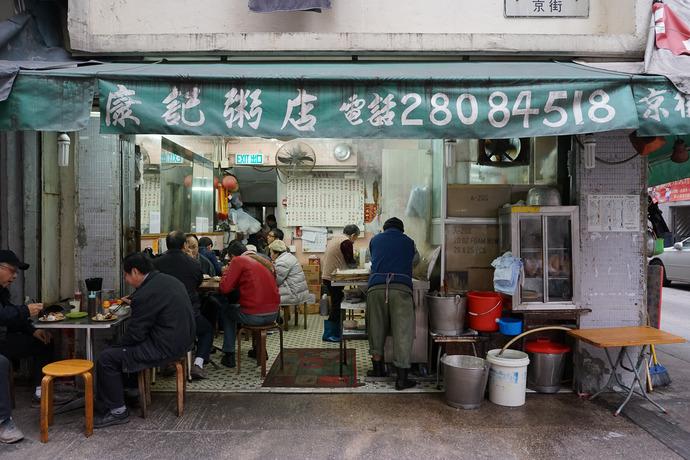 香港スタイル朝粥2月-1