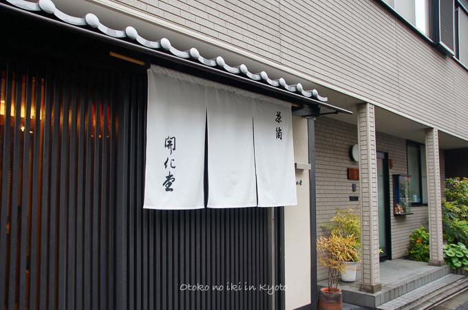 2013春開化堂4月-3