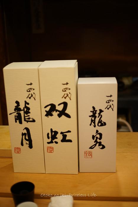 0103くろいわ1月-29