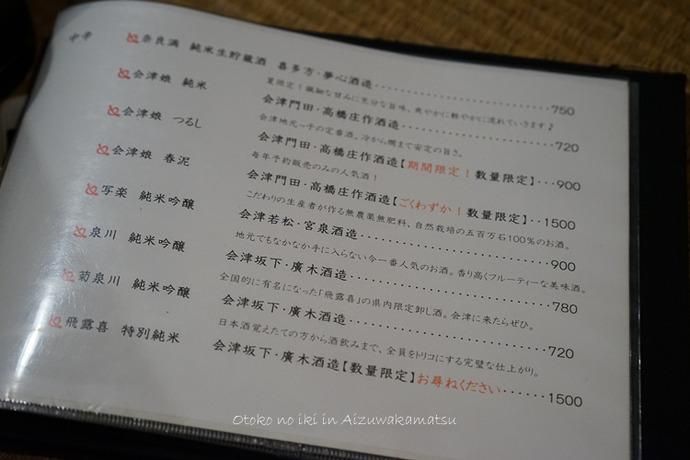 1009芦名旅館夕食9月-9