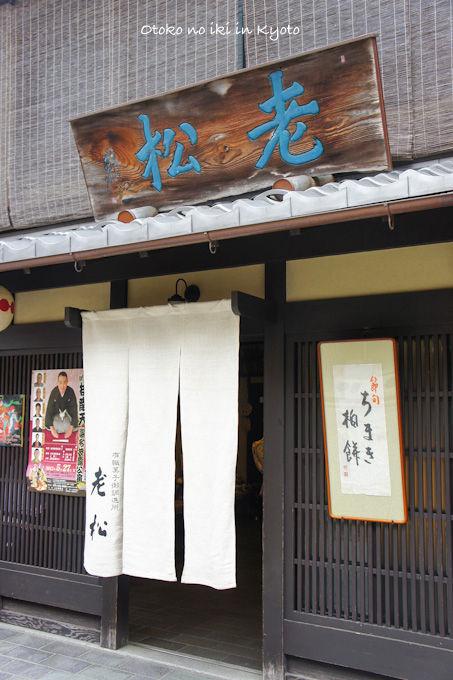 20120502-京都ごはん11