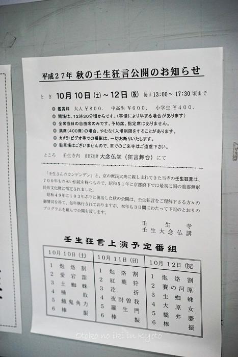 1021壬生寺10月-36
