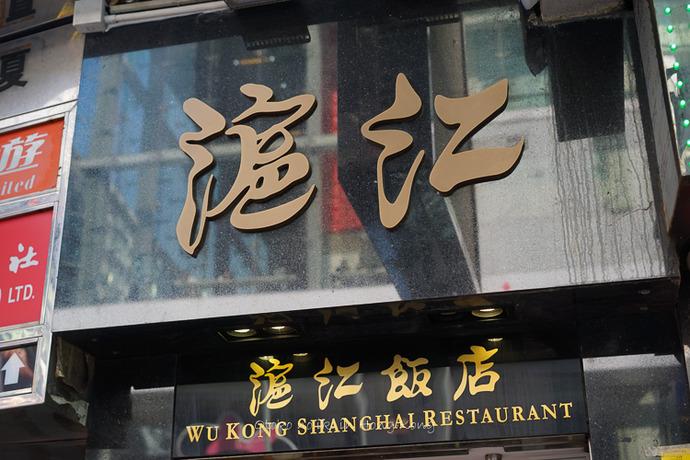 1021上海蟹11月-31