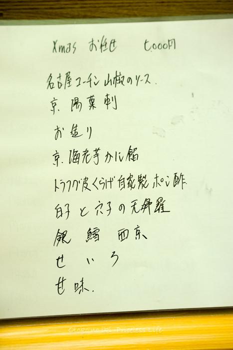 0210じゅうろく12月-1