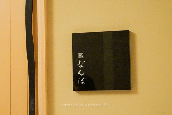 鮨なんば2019-1