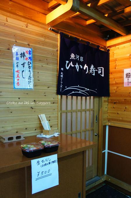0323-4HIKARISUSHI