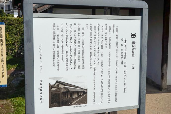 0620松阪3月-10